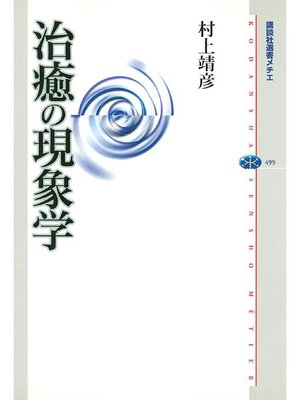 cover image of 治癒の現象学