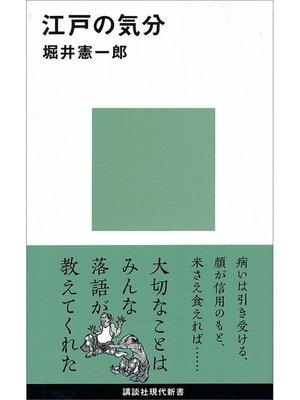 cover image of 江戸の気分
