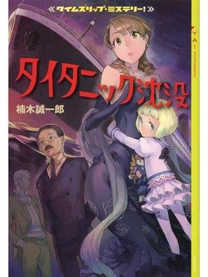 cover image of タイムスリップ・ミステリー! タイタニック沈没