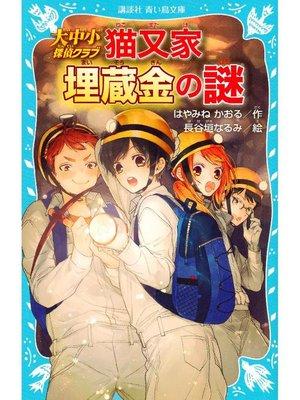 cover image of 大中小探偵クラブ -猫又家埋蔵金の謎-: 本編