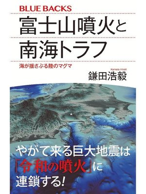 cover image of 富士山噴火と南海トラフ 海が揺さぶる陸のマグマ: 本編