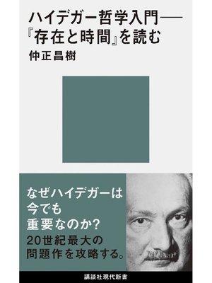 cover image of ハイデガー哲学入門 『存在と時間』を読む