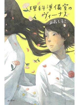 cover image of 理科準備室のヴィーナス: 本編