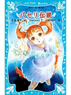 cover image of パセリ伝説 水の国の少女 memory 3: 本編