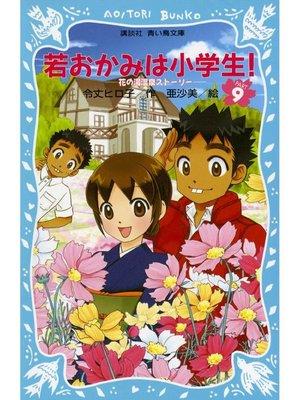 cover image of 若おかみは小学生!(9) 花の湯温泉ストーリー: 本編