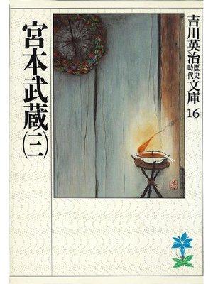 cover image of 宮本武蔵(三)