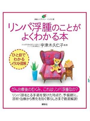 cover image of リンパ浮腫のことがよくわかる本: 本編