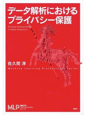 cover image of データ解析におけるプライバシー保護: 本編