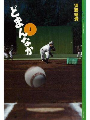 cover image of どまんなか(1)
