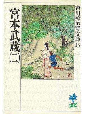 cover image of 宮本武蔵(二)