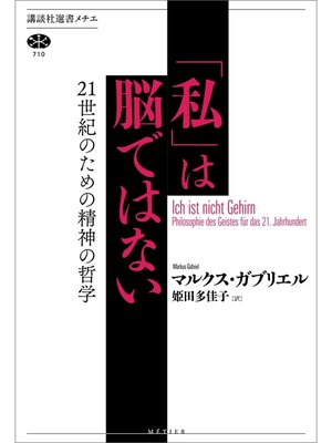 cover image of 「私」は脳ではない 21世紀のための精神の哲学: 本編