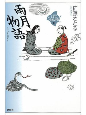 cover image of 雨月物語