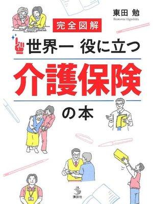 cover image of 完全図解 世界一役に立つ 介護保険の本