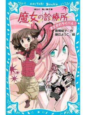 cover image of 魔女の診療所 まさかのライバル!: 本編