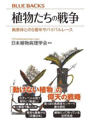 cover image of 植物たちの戦争 病原体との5億年サバイバルレース: 本編