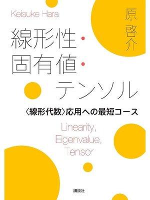 cover image of 線形性・固有値・テンソル <線形代数>応用への最短コース: 本編