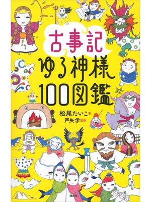 cover image of 古事記ゆる神様100図鑑