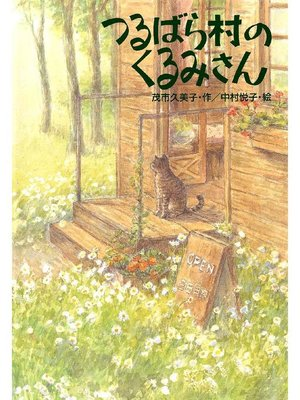 cover image of つるばら村のくるみさん: 本編
