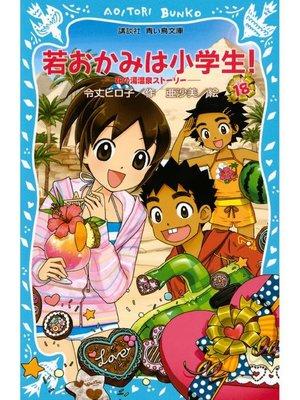 cover image of 若おかみは小学生!(18) 花の湯温泉ストーリー: 本編
