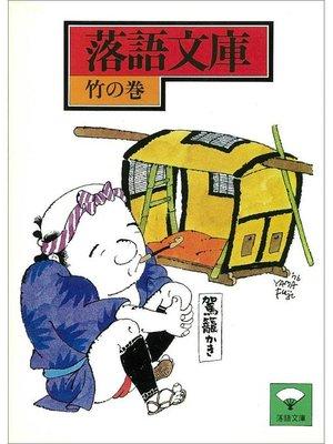 cover image of 落語文庫(2) 竹の巻
