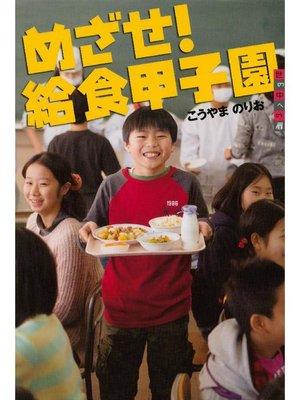 cover image of 世の中への扉 めざせ! 給食甲子園