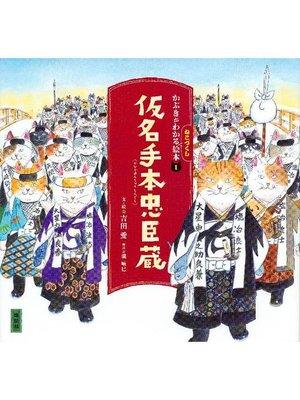 cover image of かぶきがわかるねこづくし絵本1 仮名手本忠臣蔵: 本編