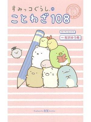 cover image of すみっコぐらしのことわざ108: 本編