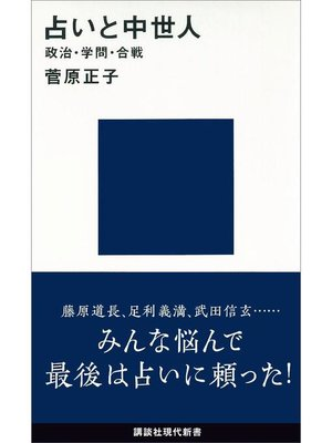 cover image of 占いと中世人―政治・学問・合戦: 本編