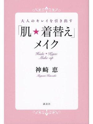 cover image of 大人のキレイを引き出す「肌★着替え」メイク