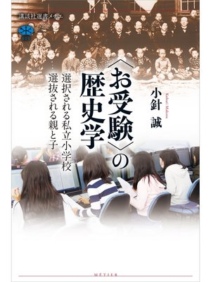 cover image of 〈お受験〉の歴史学 選択される私立小学校 選抜される親と子