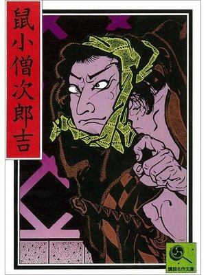 cover image of 講談名作文庫7 鼠小僧次郎吉