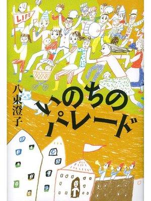 cover image of いのちのパレード