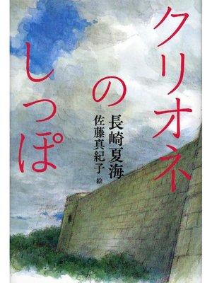 cover image of クリオネのしっぽ
