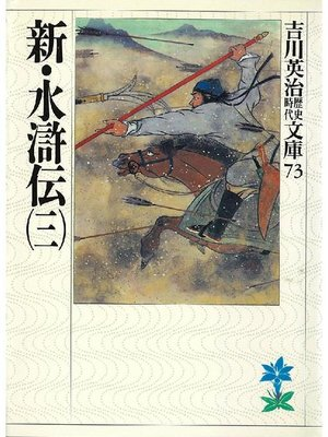 cover image of 新・水滸伝(三)