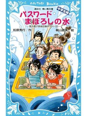 cover image of パスワードまぼろしの水 風浜電子探偵団事件ノート25 「中学生編」: 本編