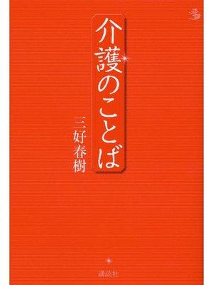 cover image of 介護のことば