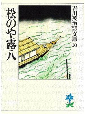cover image of 松のや露八