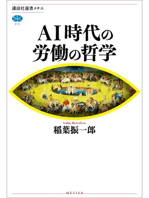 cover image of AI時代の労働の哲学: 本編