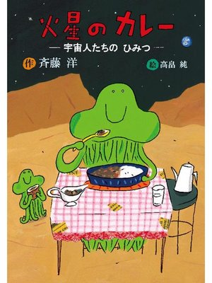 cover image of 火星のカレー 宇宙人たちのひみつ: 本編