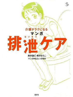 cover image of 介護がラクになる マンガ排泄ケア