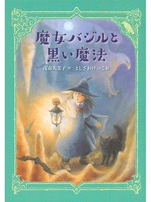 cover image of 魔女バジルと黒い魔法: 本編