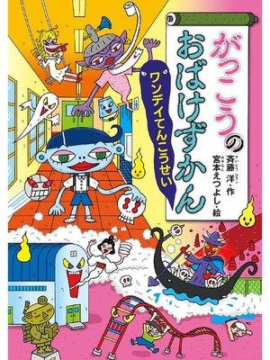 cover image of がっこうのおばけずかん ワンデイてんこうせい: 本編