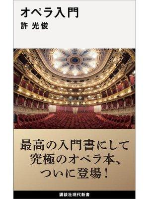 cover image of オペラ入門: 本編