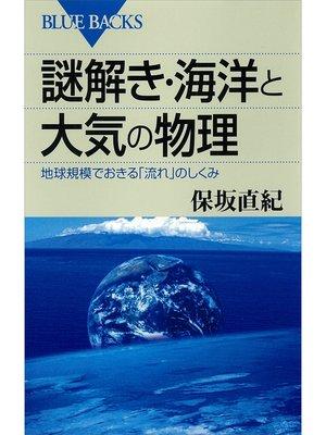 cover image of 謎解き・海洋と大気の物理 地球規模でおきる「流れ」のしくみ: 本編