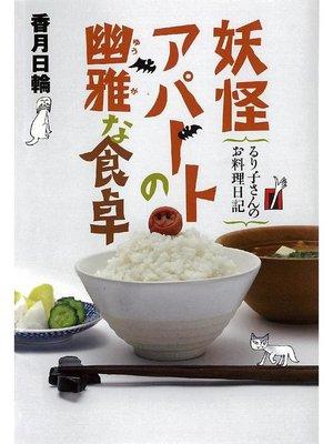 cover image of 妖怪アパートの幽雅な食卓 るり子さんのお料理日記