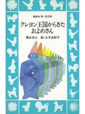 cover image of クレヨン王国からきたおよめさん