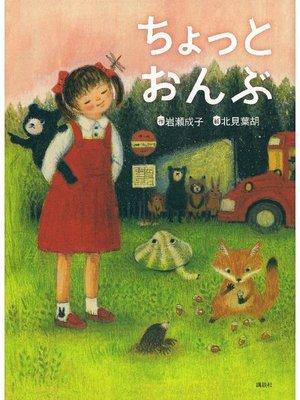 cover image of ちょっとおんぶ: 本編