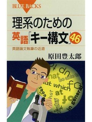 cover image of 理系のための英語「キー構文」46 英語論文執筆の近道