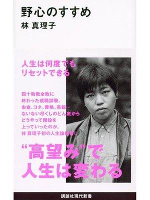 cover image of 野心のすすめ: 本編