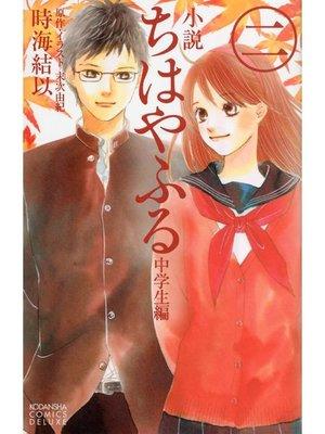 cover image of 小説 ちはやふる 中学生編(2)